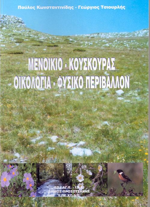 Μενοίκιο Κούσκουρας Οικολογία Φυσικό Περιβάλλον